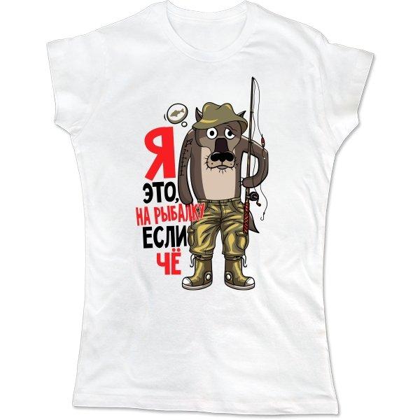 Женская футболка Я на Рыбалку если Че