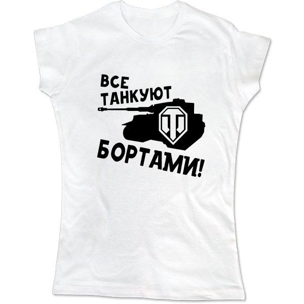 Женская футболка Все танкуют бортами