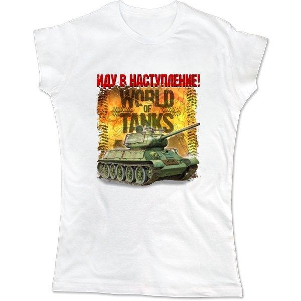Женская футболка Иду в наступление