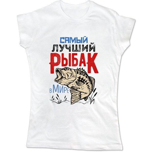 Женская футболка Самый Лучший Рыбак