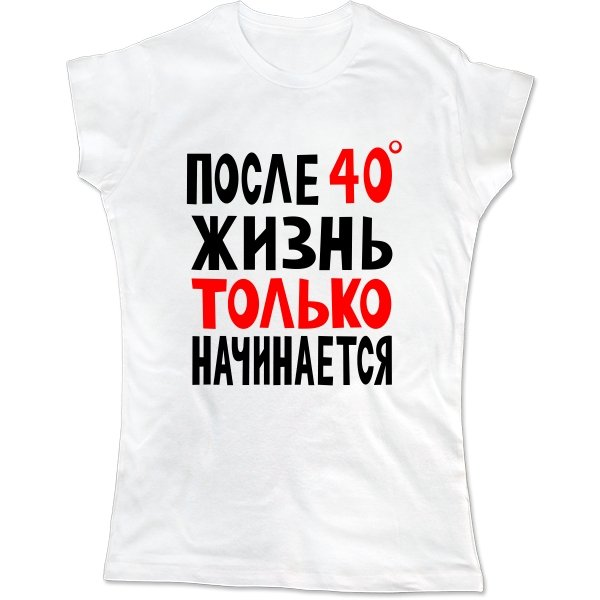 Женская футболка Жизнь после 40