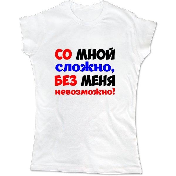 Женская футболка Без меня Невозможно