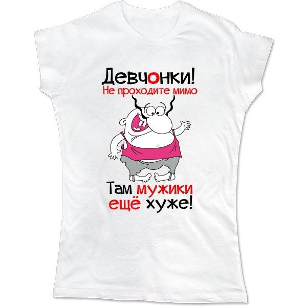 Женская футболка Девчонки не проходите мимо
