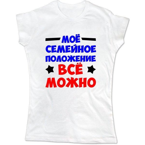 Женская футболка Все можно