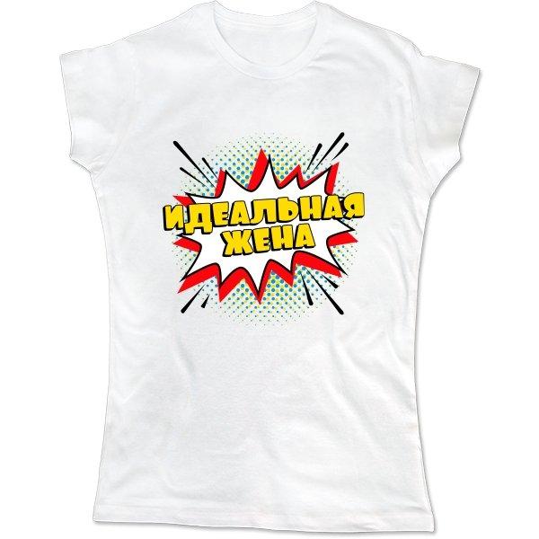 Женская футболка Идеальная жена