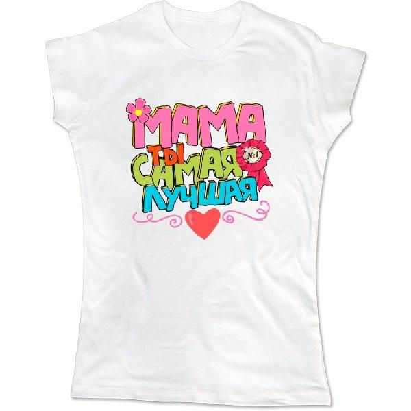 Женская футболка Мама ты самая лучшая
