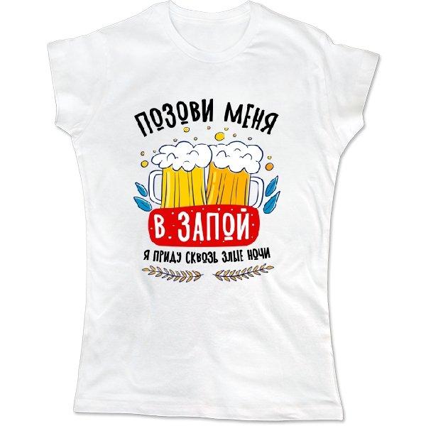 Женская футболка для любителя пива