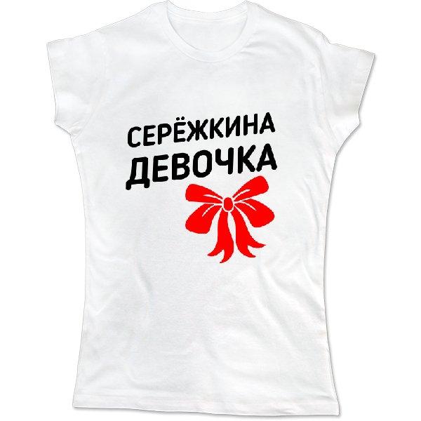 Женская футболка Серёжкина девочка