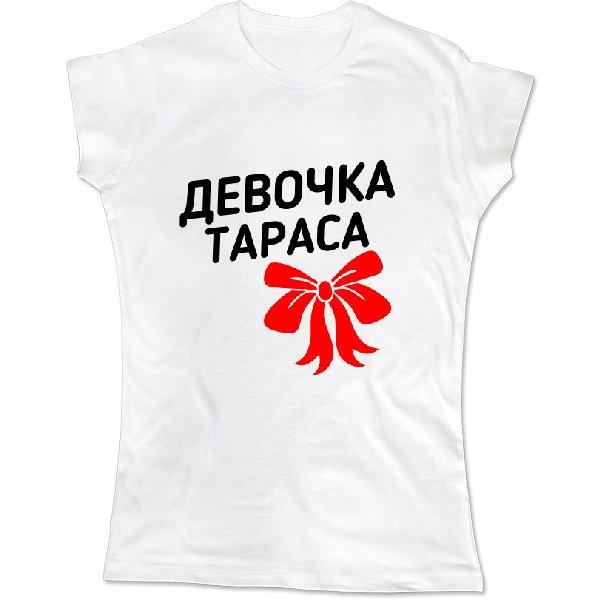Женская футболка Девочка Тараса