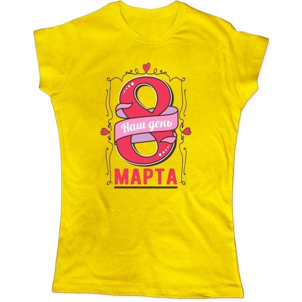 Женская футболка Наш день 8 марта
