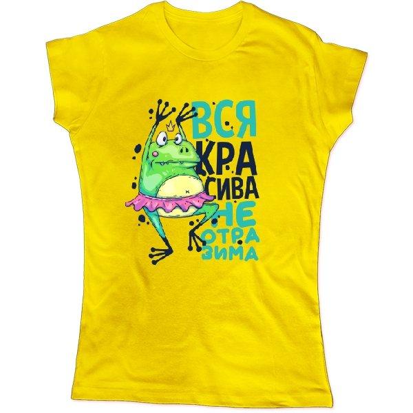 Женская футболка Вся красива неотразима