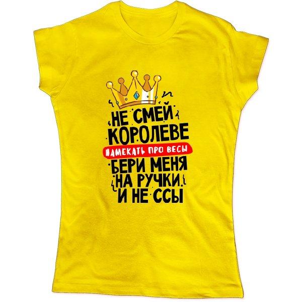Женская футболка Не смей Королеве намекать про весы