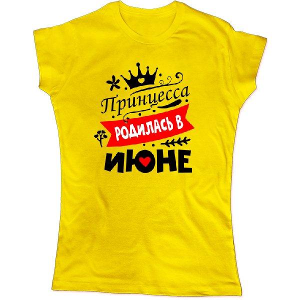 Женская футболка Принцесса родилась в июне