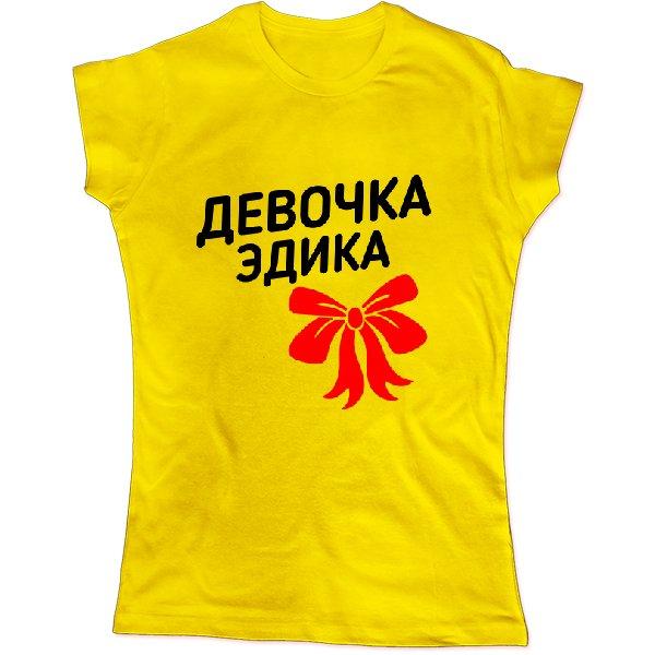Женская футболка Девочка Эдика