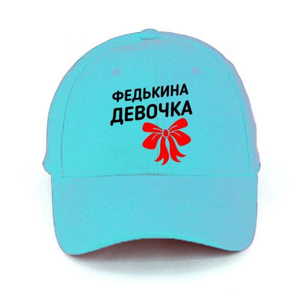 Кепка Федькина девочка