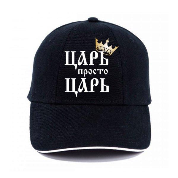 Кепка Царь просто Царь