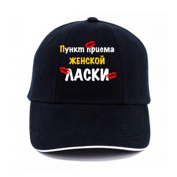 Кепка Пункт Приема Женской Ласки