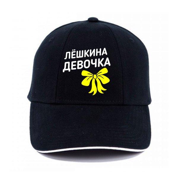 Кепка Лёшкина девочка