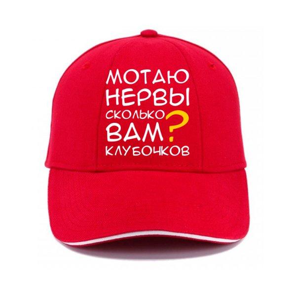 Кепка Мотаю Нервы