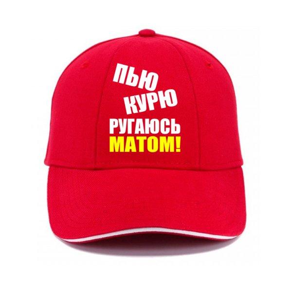 Кепка Пью Курю Ругаюсь Матом