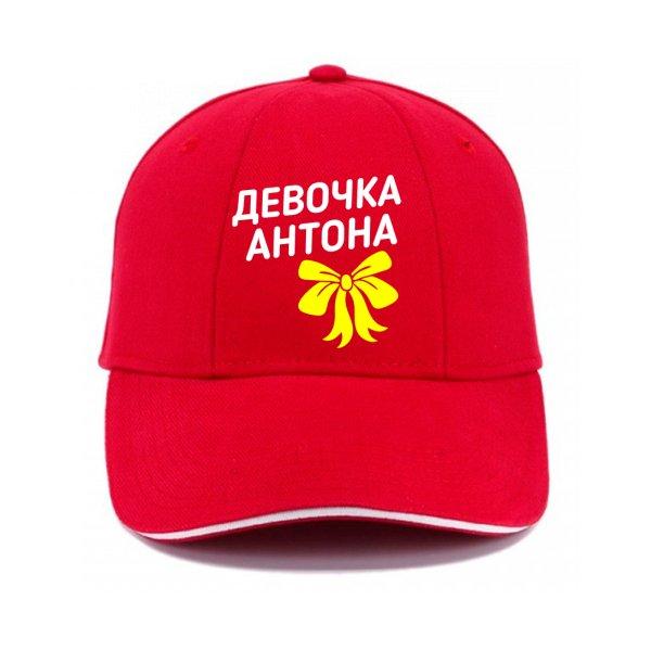 Кепка Девочка Антона