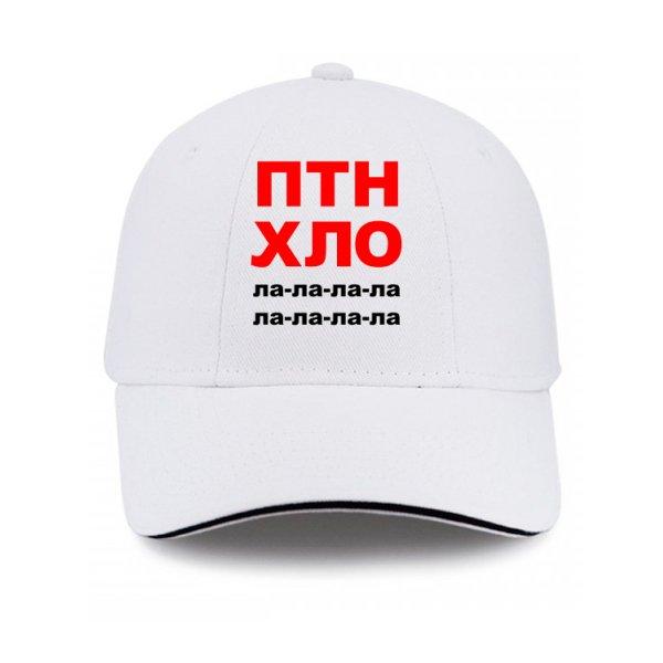 Кепка ПТН ХЛО