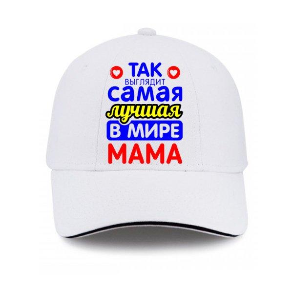 Кепка Так выглядит Лучшая в мире Мама