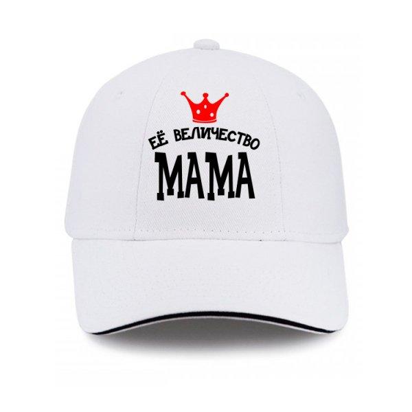 Кепка Ее величество Мама