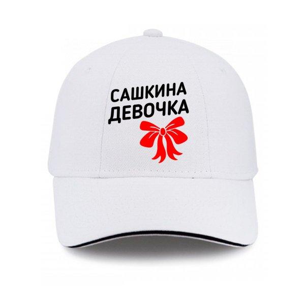 Кепка Сашкина девочка
