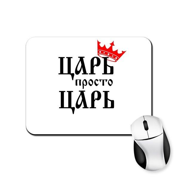 Коврик для мыши Царь просто Царь
