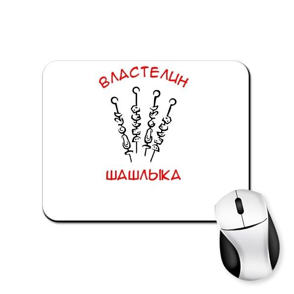 Коврик для мыши Властелин Шашлыка
