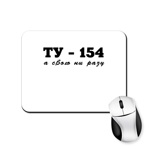 Коврик для мыши Ту-154