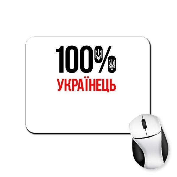 Коврик для мыши Настоящий Українець
