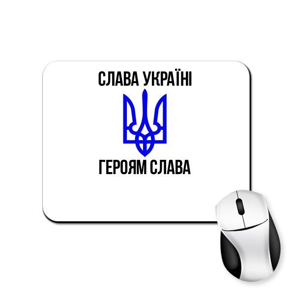 Коврик для мыши Слава Україні Героям Слава