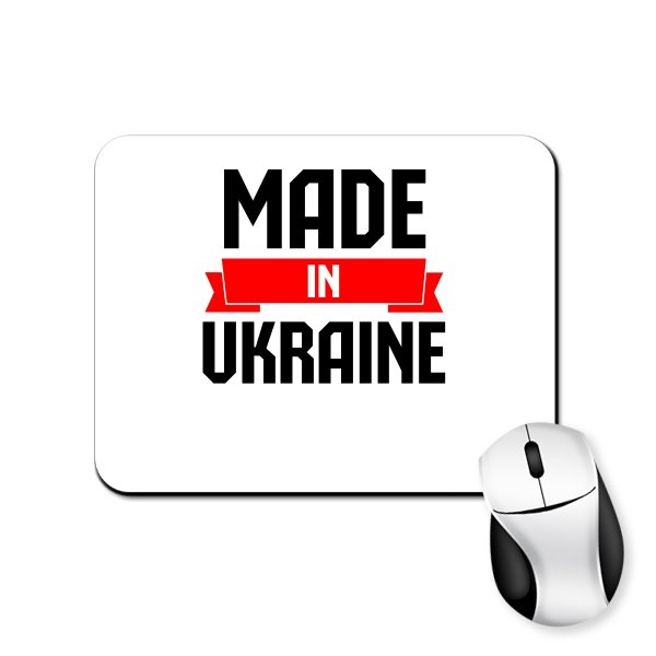Коврик для мыши Made in Ukraine