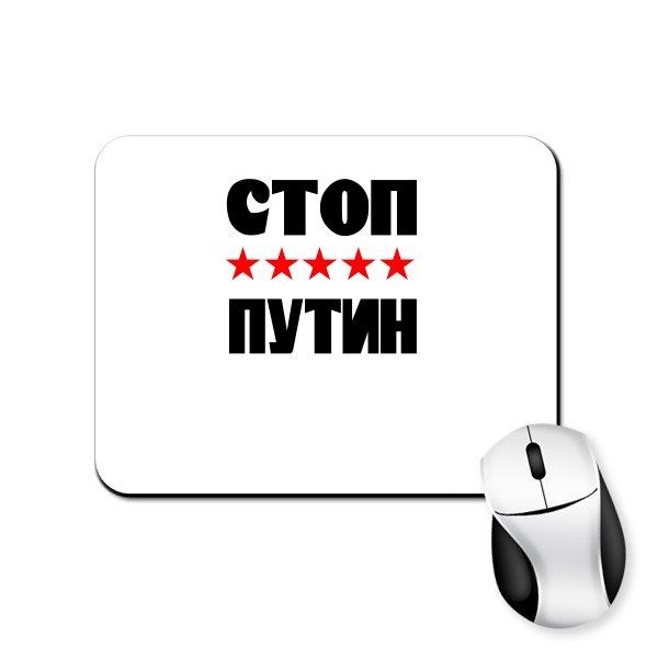 Коврик для мыши Стоп Путин