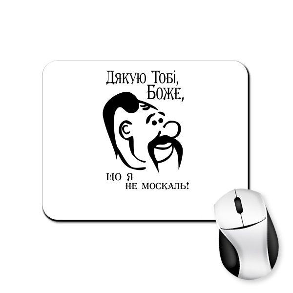 Коврик для мыши Дякую Боже що Не Москаль