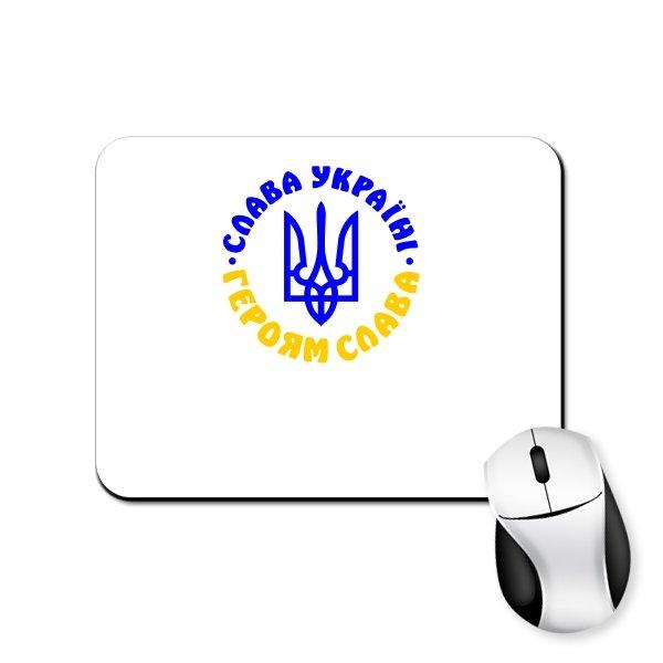 Коврик для мыши Слава Украине