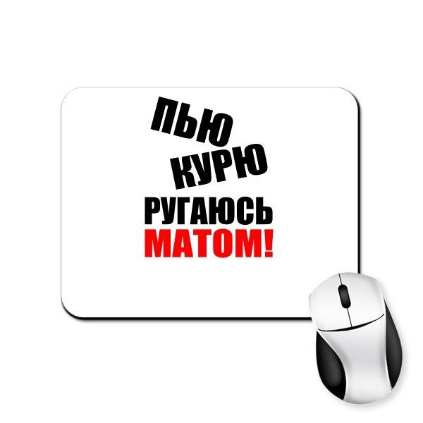 Коврик для мыши Пью Курю Ругаюсь Матом