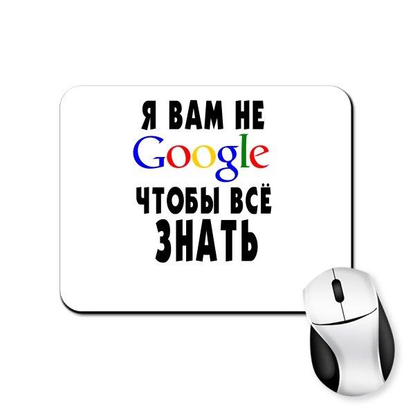 Коврик для мыши Я Вам не Гугл