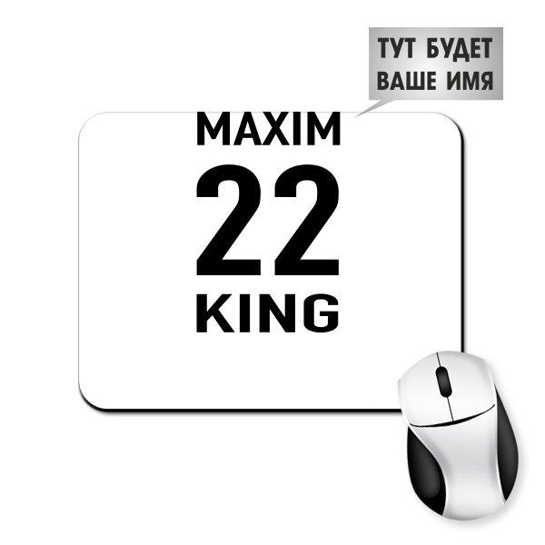 Коврик для мыши Максим Король