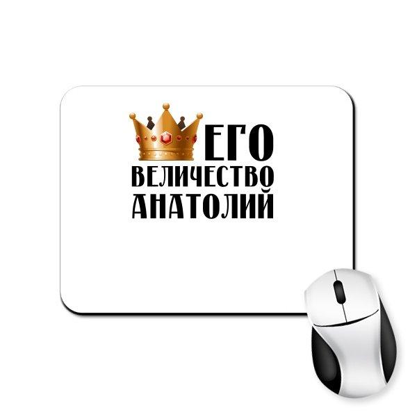 Коврик для мыши Его Величество Анатолий