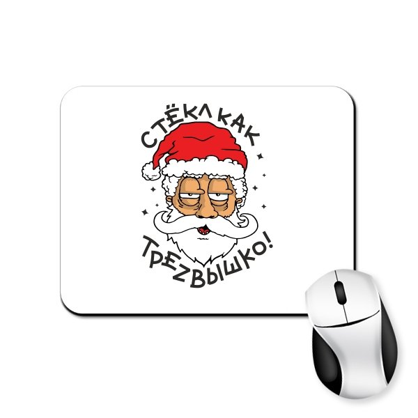 Коврик для мыши Стекл как трезвышко Дед мороз