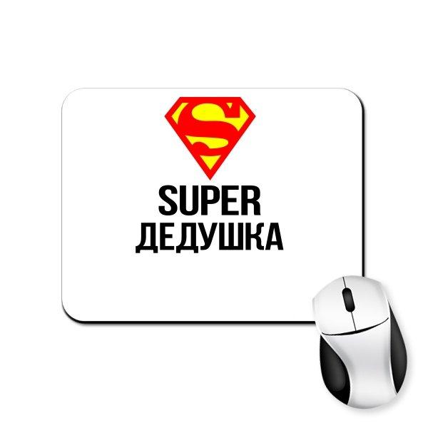 Коврик для мыши Супер Дедушка