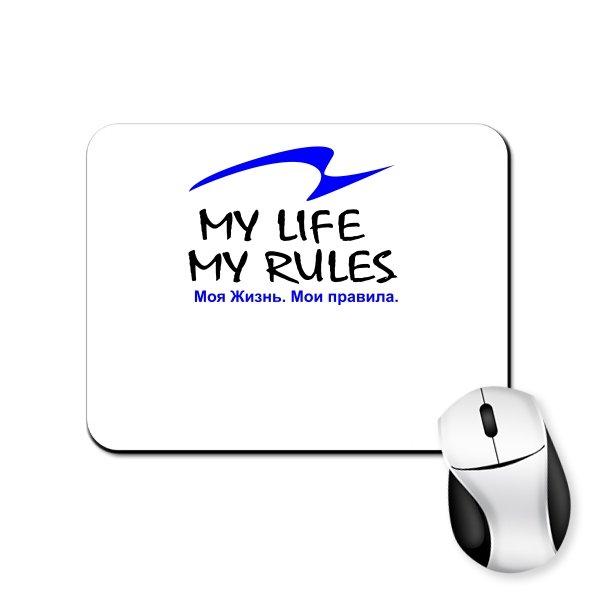 Коврик для мыши Моя Жизнь Мои Правила