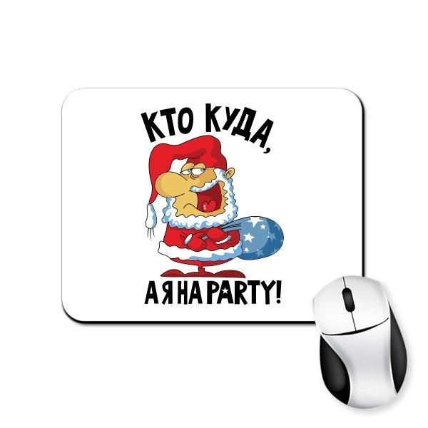 Коврик для мыши А я на party