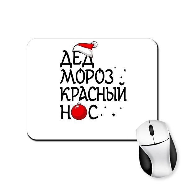 Коврик для мыши Дед мороз Красный нос