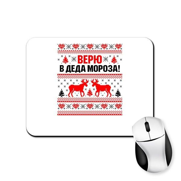 Коврик для мыши Верю в Деда Мороза
