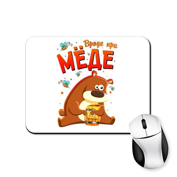 Коврик для мыши Вроде при Меде