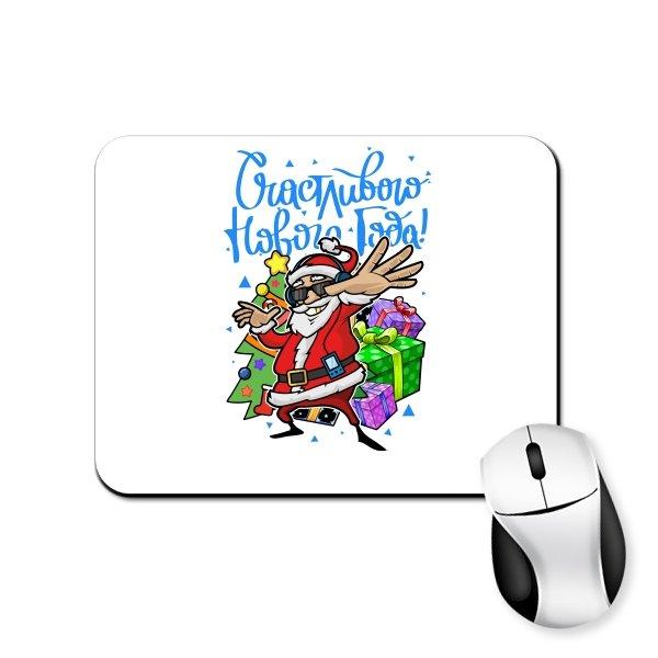 Коврик для мыши Счастливого Нового года